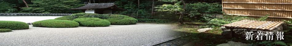 京都の造園・庭石「洛西ガーデン」
